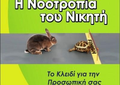 Nootropia Front