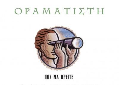 Oramatistis